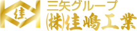 ホームページを開設いたしました ,熊本県玉名市造船所株式会社佳嶋工業